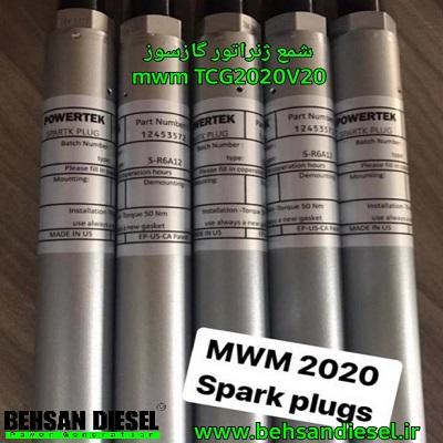 شمع زنراتور گازسوز شمع ژنراتور گازی mwm tcg2020v20
