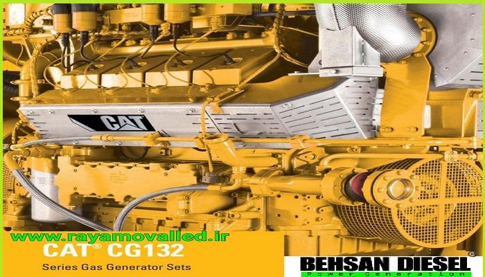 ژنراتور گازسوز کاترپیلار – ژنراتور گازی کترپیلار – ژنراتور گازسوز CAT CG132 -600KW