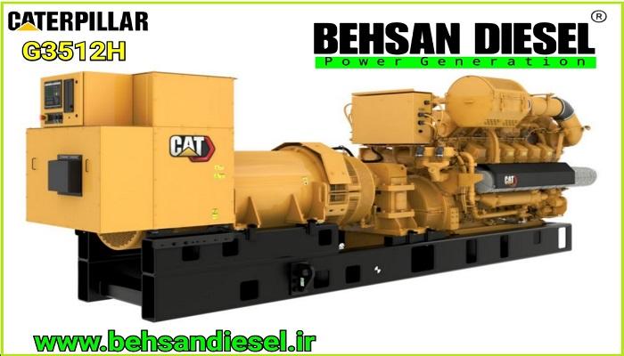 ژنراتور گازسوز CAT ژنراتور گازسوز کاترپیلار ژنراتور گازی کاترپیلار بهسان دیزل