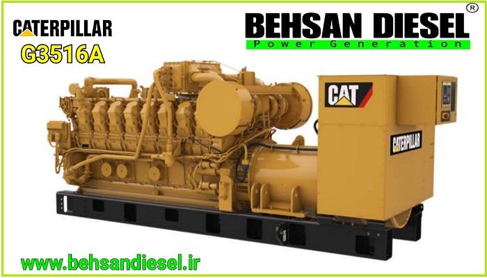 ژنراتور گازسوز CAT مدل G3516A با توان خروجی 1085KW ژنراتور گازی کاترپیلار کترپیلار