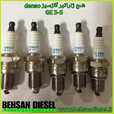 شمع ژنراتور گازسوز ژنراتور گازی بهسان دیزل دنسو DENSO GE 3-5