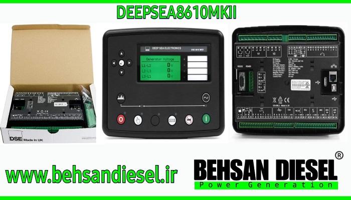 برد کنترل DEEPSEA – کنترلر دیپسی دیزل ژنراتور – برد دیپسی دیزل ژنراتور